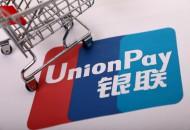 中国银联发布首款数字银行卡