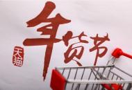 天猫海外年货节:超730万海外华人上淘宝置办年货