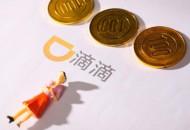 湖北省副省长曹广晶:支持滴滴出行在鄂扩大业务发展