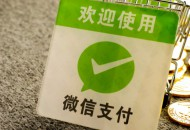 微信支付推出在韩中国留学生线上跨境缴纳学费服务