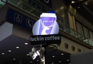 瑞幸咖啡回应被工信部点名:已进行整改