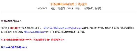 敦煌网将下线旧版DHLink线路_跨境电商_电商报