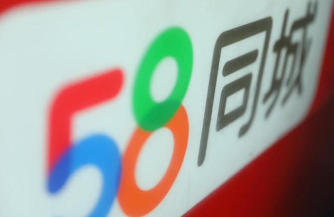 58到家或將獨立在美國IPO_O2O_電商報