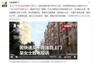 深圳一女子因投诉快递员不送件上门遭快递员报复毒打