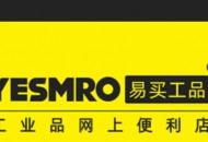 小企業MRO工業品零售商易買工品獲數百萬美元A+輪融資