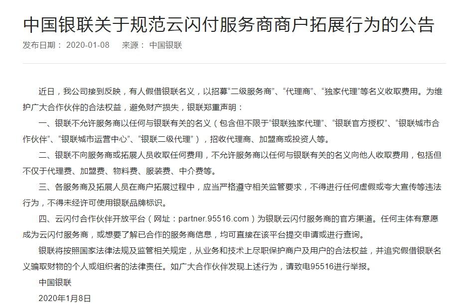 银联规范云闪付服务商的商户拓展行为_金融_电商报