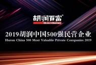 11家物流企业入围胡润500强民营企业榜单
