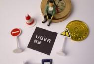 Uber調整打車應用  乘客可自行選擇司機