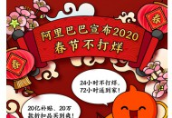 """阿里宣布""""春节不打烊"""":聚划算百亿补贴再补20亿"""