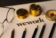 为实现盈利   WeWork新增租赁面积大幅下降