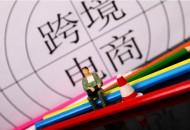 浙江省出台5个新获批跨境电商综试区实施方案