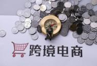 首单特殊区域跨境出口海外仓零售货物从宁波港起航