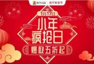 """苏宁小店将于1月17日推出""""小年疯抢日"""""""