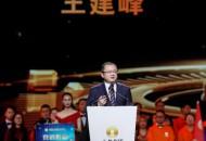 金恪集团董事长兼CEO王建峰:在幸福生态践行者的道路上行稳致远