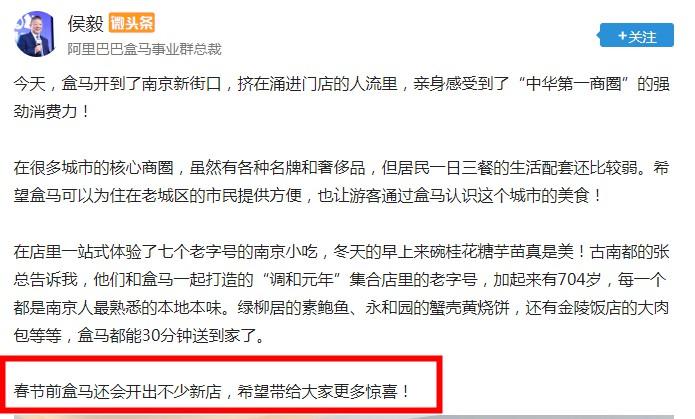 盒马鲜生春节前快速扩张,门店有望达到220家_零售_电商报