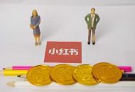 小红书品牌号升级为企业号 商家持营业执照即可入驻