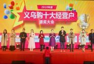 义乌购2019年度十大经营户评选活动助力中国小商品品牌发展