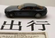 交通运输部:外商投资企业申请从事网约车经营无需再提供批准证书