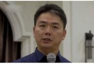 刘强东卸任天津京东云海云计算有限公司经理一职
