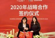京东超市和百事食品签署战略合作意向书 共同打造高品质消费体验