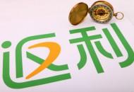 返利网:2020年货节订单金额排行榜 淘宝网居第一