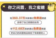 """去年,有100多万""""傻子""""在闲鱼上白送商品"""