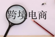 2019年昆明综合保税区跨境电商进出口超89万件