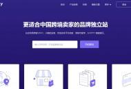 跨境电商独立站Shopyy发布2020年春节放假公告