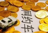深圳网约车第四季度日均订单约6.72单   环比持续下降