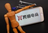 深圳海关完成首票跨境电商9610直购进口业务