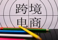 北京首批跨境电商线下自提店启动运营