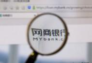 网商银行与海尔达成深度合作  将为后者销售渠道提供金融服务