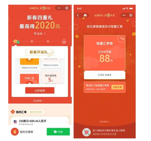 微信支付上线2020年春节跨境支付优惠