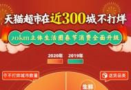 天猫超市在近300城开启春节不打烊