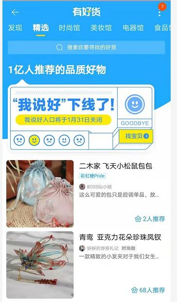 """淘宝""""有好货""""改版升级:1.1亿人次边逛边推荐_零售_电商报"""