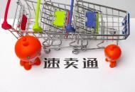 三方共建招商服务生态 速卖通四大策略支持