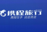 携程与天津文旅局联手发布天津通票