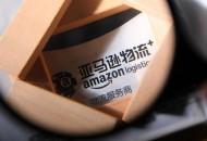 亚马逊物流轻小商品计划更新:上线欧洲站、推出中欧计划等