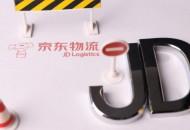 京東物流正式發布《區塊鏈物流追蹤服務應用指南》團體標準