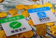 中国2019年Q3第三方移动支付交易规模达56万亿元