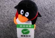 腾讯与光大银行海南试点  将支持港澳游客开通微信内地钱包