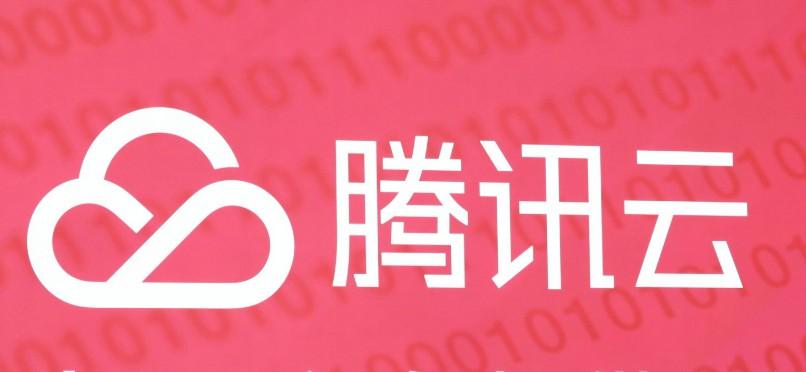 重庆农商行与腾讯云签署战略合作协议_B2B_电商报