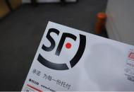 顺丰:武汉快递不停运 提供自寄自取服务