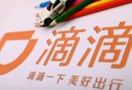 滴滴升级疫情应急响应措施:关闭武汉共乘服务