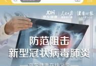 京东健康启动免费在线问诊和心理疏导服务