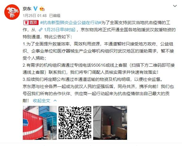 阿里、京东、拼多多等多家电商平台启动驰援武汉措施_零售_电商报
