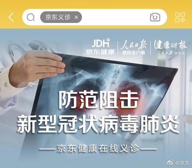 京东健康启动免费在线问诊和心理疏导服务_零售_电商报