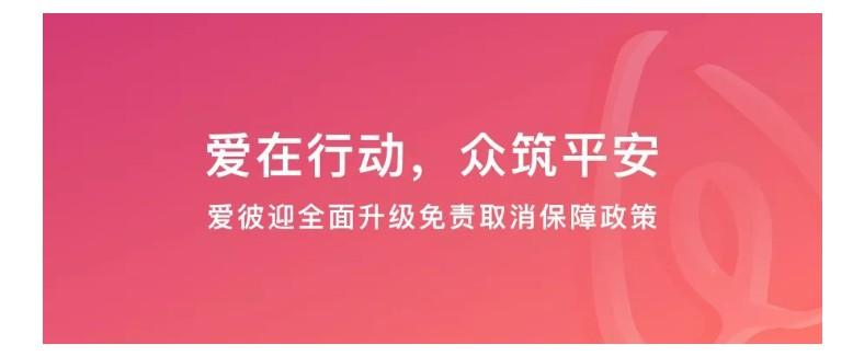 """爱彼迎升级""""特殊退订政策""""适用范围_O2O_电商报"""