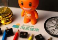 """阿里健康在淘寶App上線""""買藥不出門""""服務"""