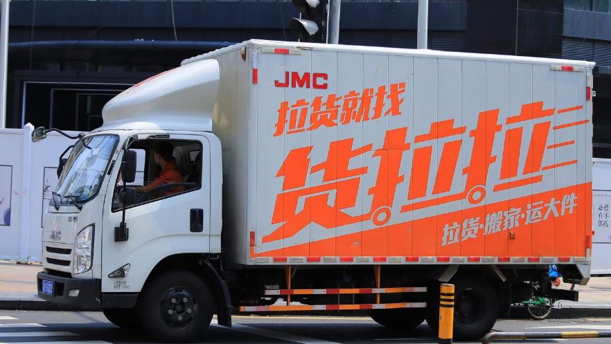货拉拉:支援武汉绿色通道已承接16个运输需求_物流_电商报